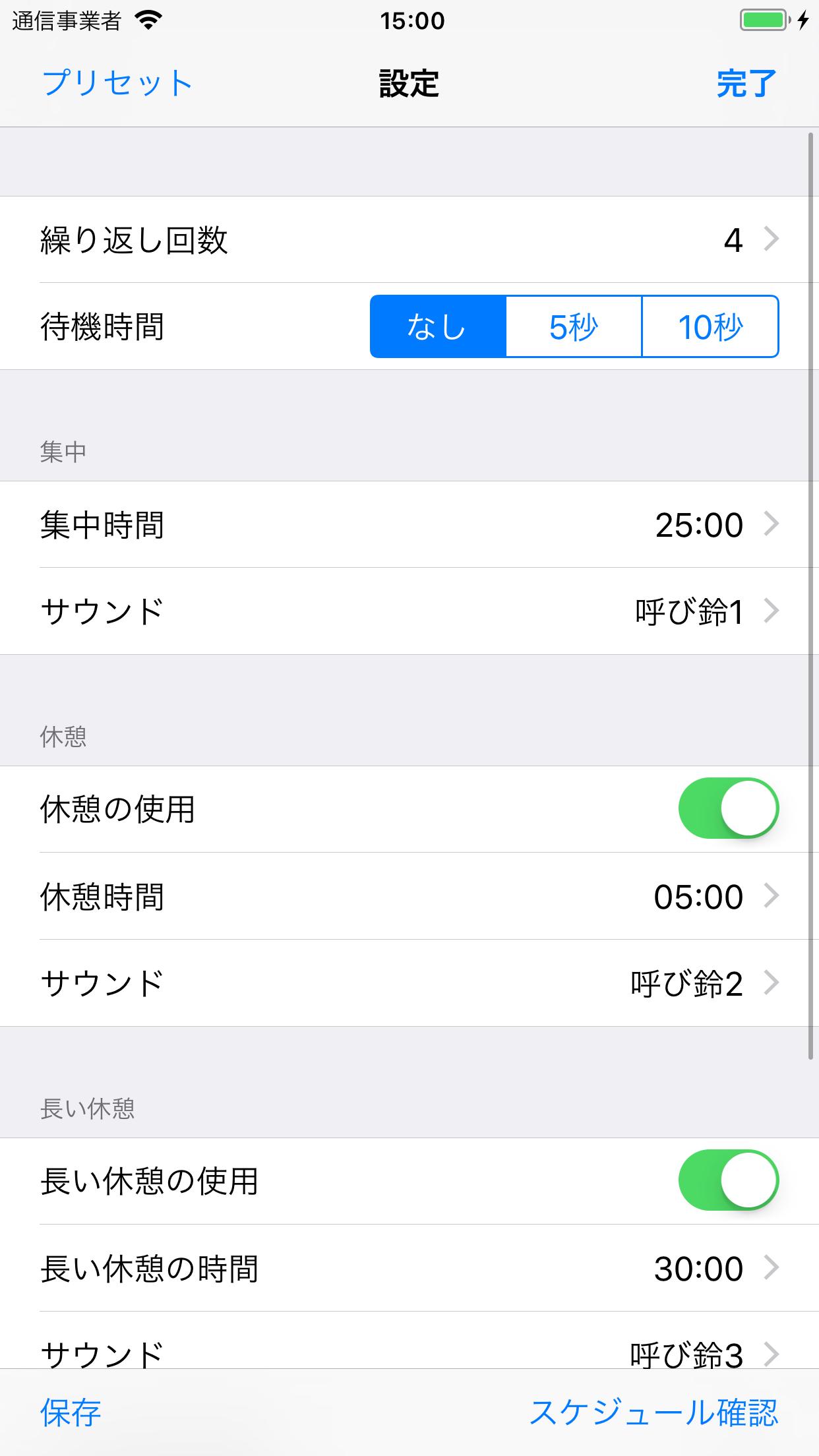 断続集中タイマー concentration timer アマノ技研 asti